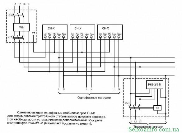 Схема підключення однофазного стабілізатора