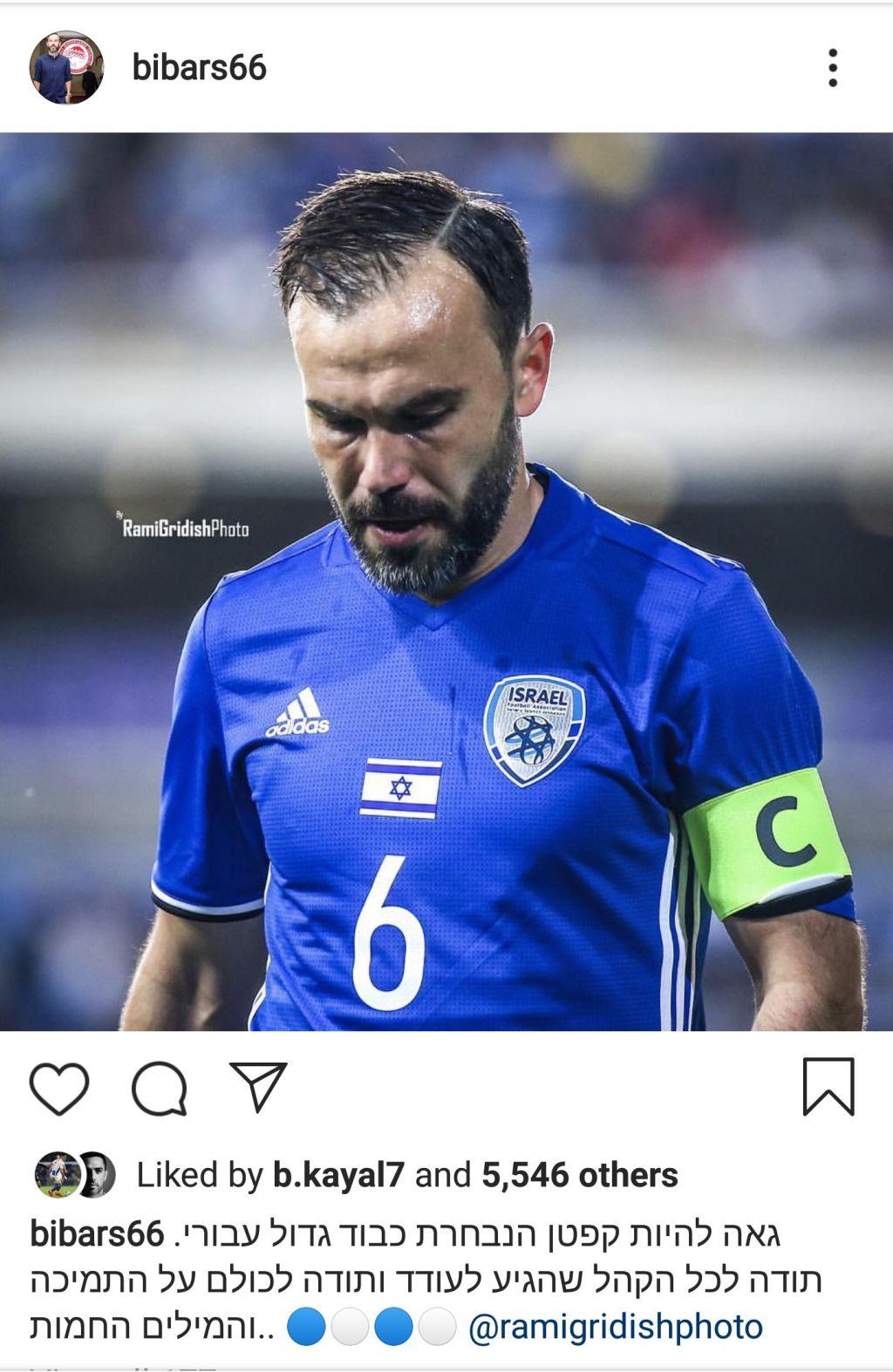Bibars Natcho, Capitán del Seleccionado Israelí de Fútbol, en su cuenta de Instagram