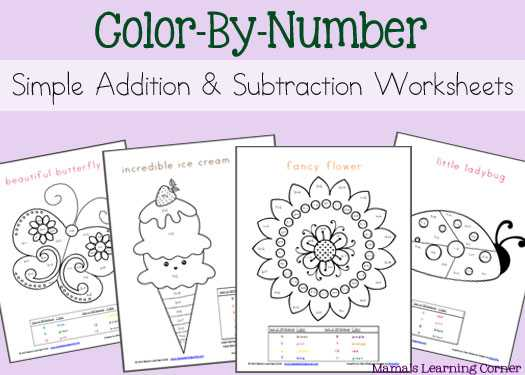 Addition and Subtraction Worksheets for Kindergarten or Simple Addition and Subtraction Color by Number Worksheets