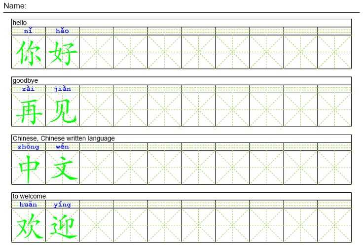 Chinese Character Stroke order Worksheet Generator as Well as Chinese Characters Practice Worksheet