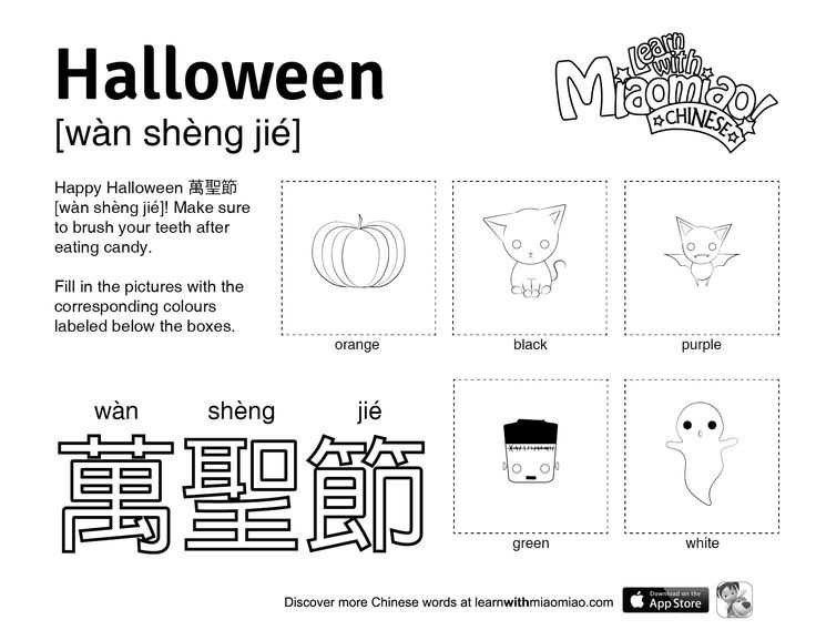 Chinese Dynasties Worksheet Pdf Also 38 Best toddler and Preschool Miaomiao Learn Chinese Printables