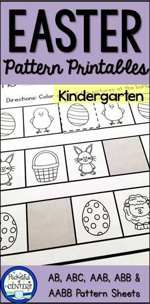Fun Worksheets for Kids together with Easter Pattern Printables