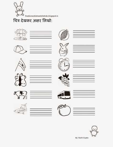 Hindi Worksheets for Kindergarten as Well as Fun Worksheets Cook Coloring Page A Free English Coloring Printable
