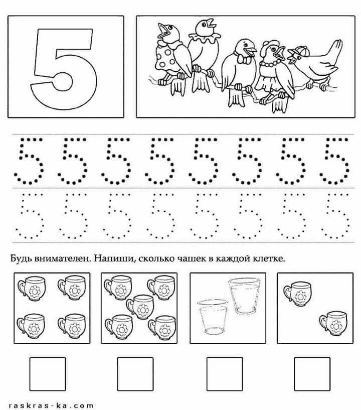Kindergarten Language Arts Worksheets with 114 Best 5 Sayısı Images On Pinterest