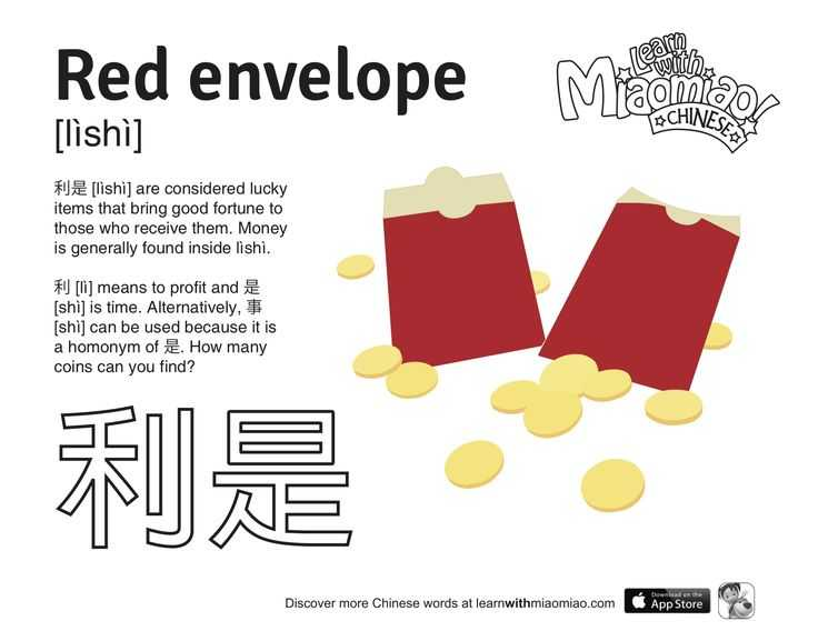 Kindergarten Mandarin Worksheet or 38 Best toddler and Preschool Miaomiao Learn Chinese Printables