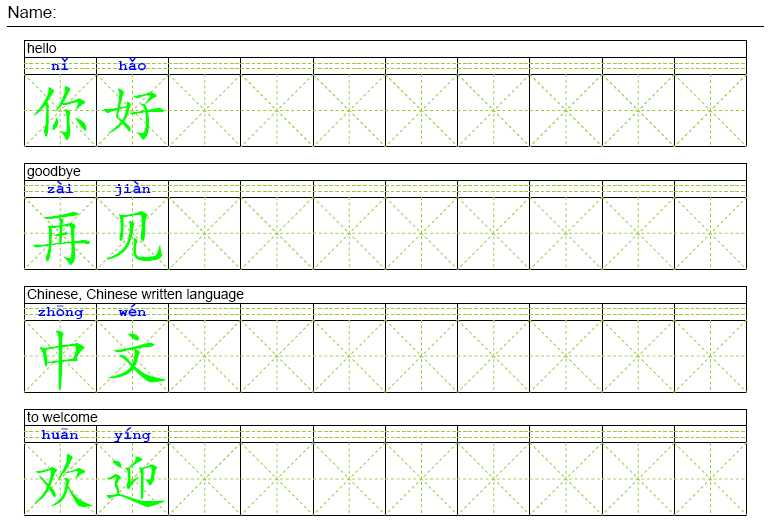Kindergarten Mandarin Worksheet with Chinese Characters Practice Worksheet