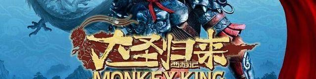 Monkey King Hero is back
