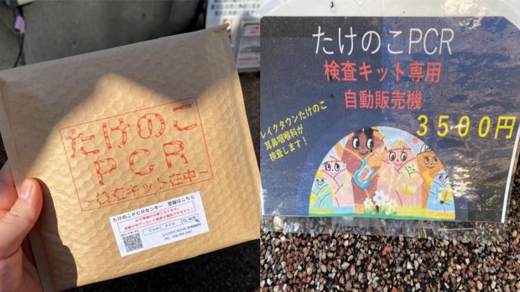 Distributore automatico a Tokyo vende tamponi molecolari PCR