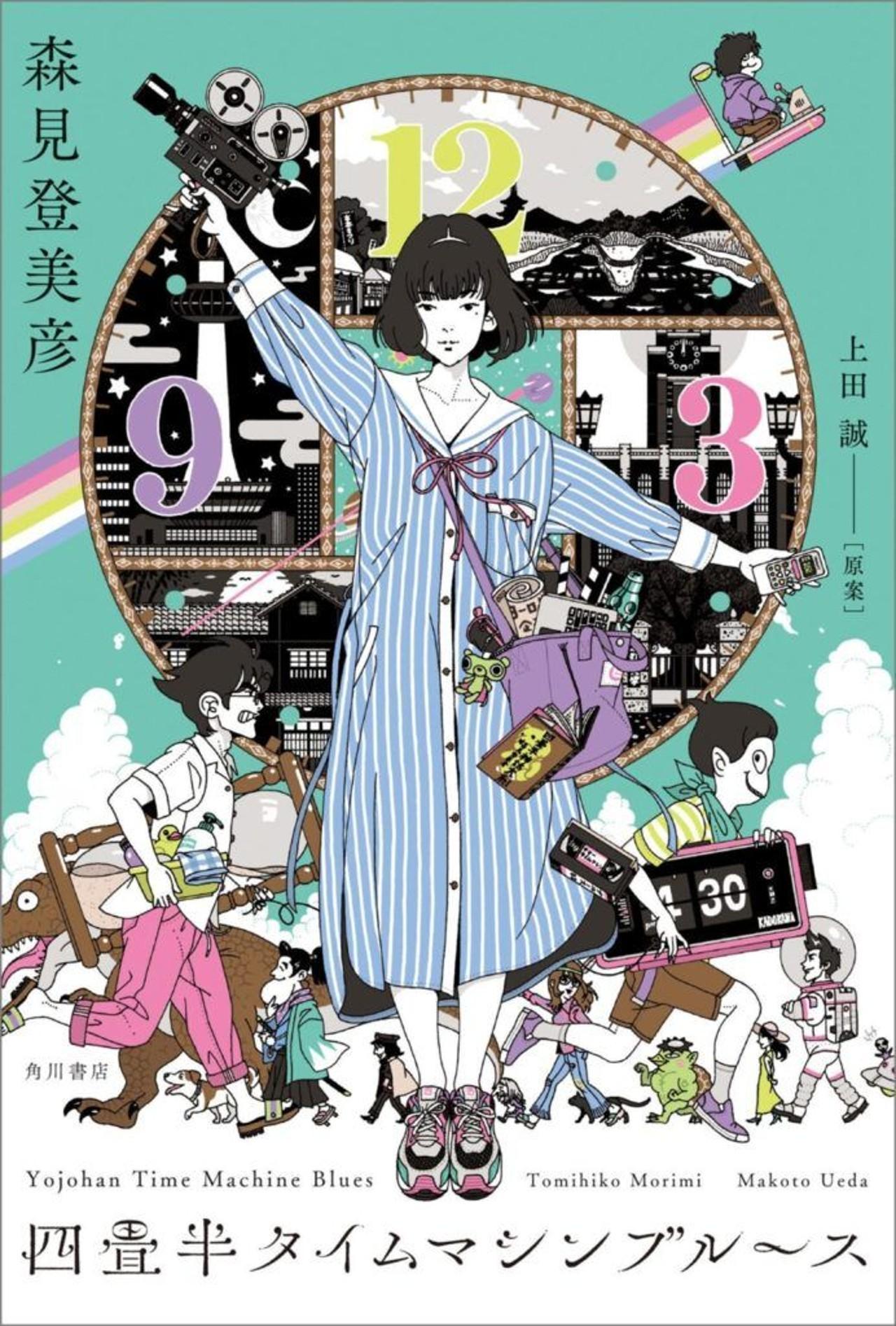 Tatami Times Machine Blues  en Disney Plus