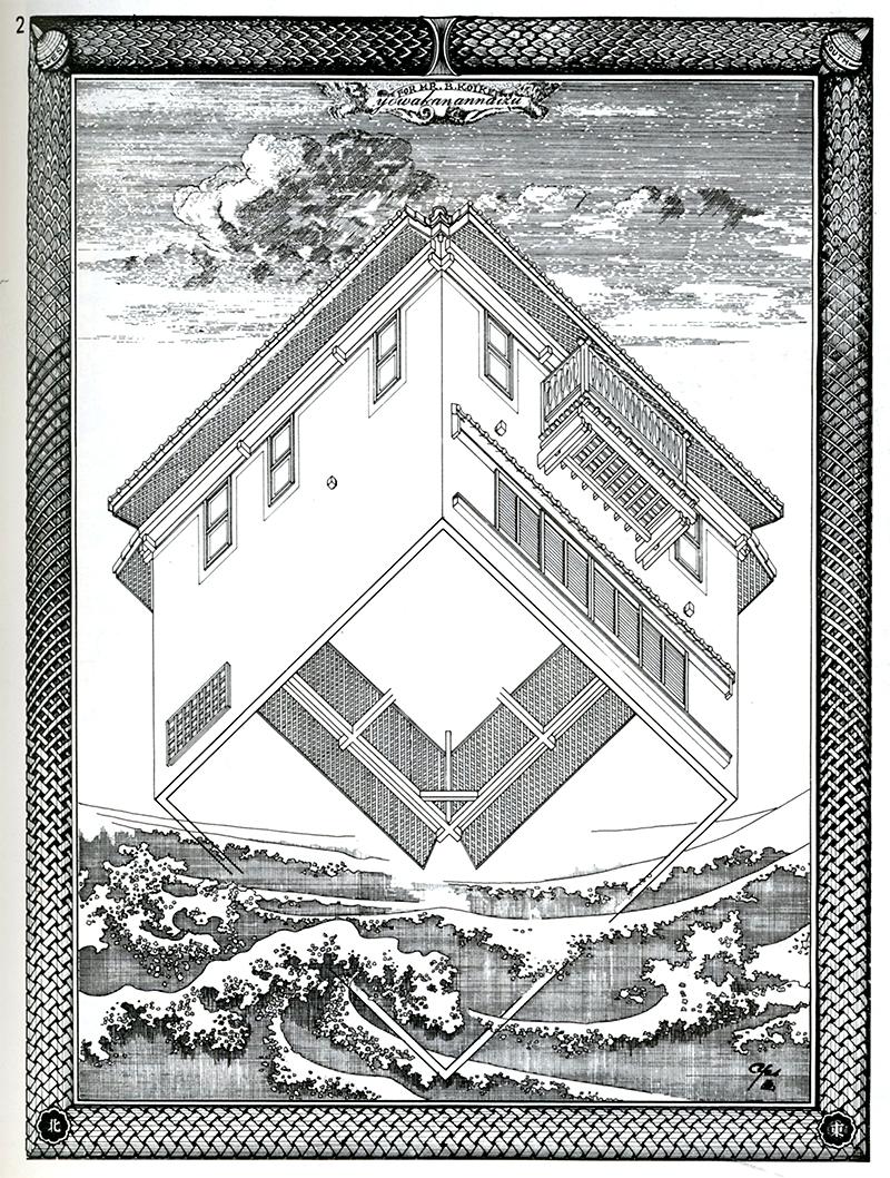 Yasufumi Kijima. Japan Architect 52 Oct 1977, 49