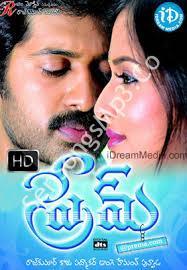 Prem 2006 telugu songs download