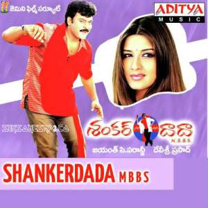 shankar dada mbbs songs