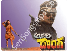Allari Donga 1993 telugu movie songs download