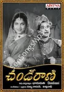 Chandi Rani (1953) songs