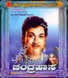 Chandrahasa (1965) songs