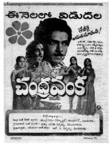 Chandravanka (1951)