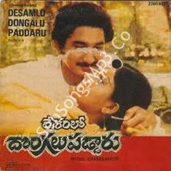 Desam Lo Dongalu Paddaru (1985)