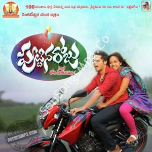 Puttinaroju mp3 songs download