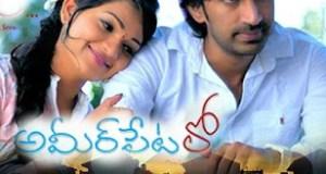 ameerpetalo telugu movie posters images wallpapers songs download sensongsmp3