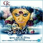 Chandrakala (2014)