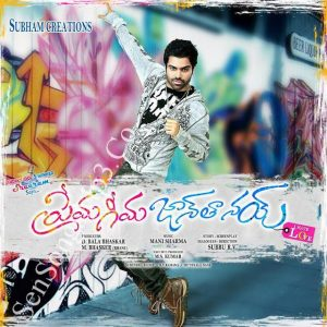 prema-geema-jantha-nai-telugu-mp3-songs