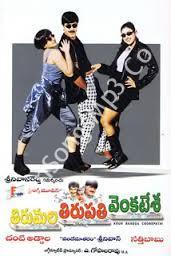 Tirumala Tirupathi Venkatesa Songs