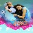 Vaisakham 2017 telugu movie mp3 songs download
