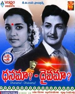 Dhanamaa Daivamaa Songs