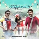 Brindhaavanam (2017) Tamil