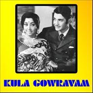 Kula Gowravam Songs