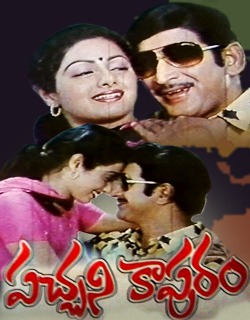 Pacchani Kapuram Songs