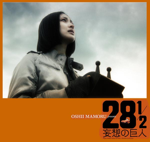 28 1/2 di Mamoru Oshii -  prima immagine del live action tratto da Tetsujin 28-go