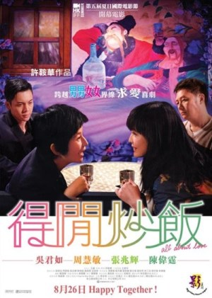 ALL ABOUT LOVE (Ann Hui) poster