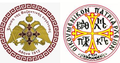 La storica Unione della Nobiltà Bizantina (fondata ad Atene nel 1912, riconosciuta come fondazione culturale internazionale in Grecia, Cipro, Malta e Serbia) si è riorganizzata