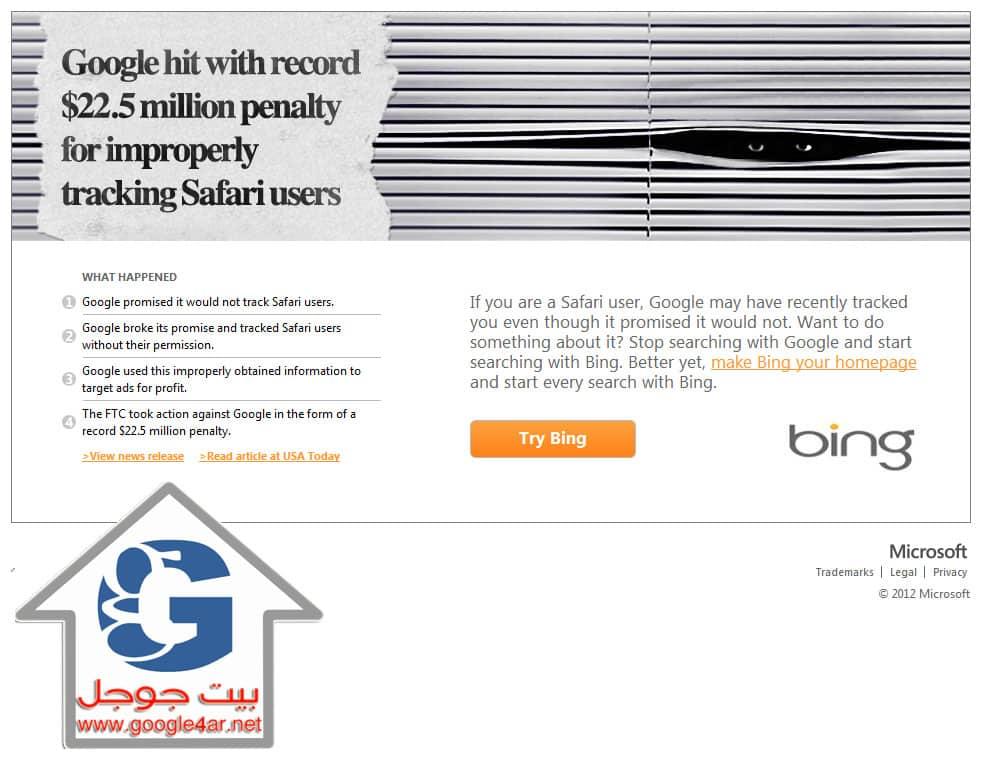 بيت جوجل - بينج تحص مستخدمي سفاري على ترك جوجل