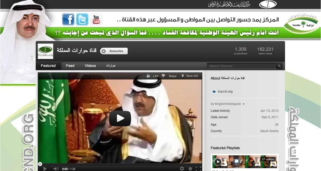 حوارات المملكة (Kingdom Dialogues)