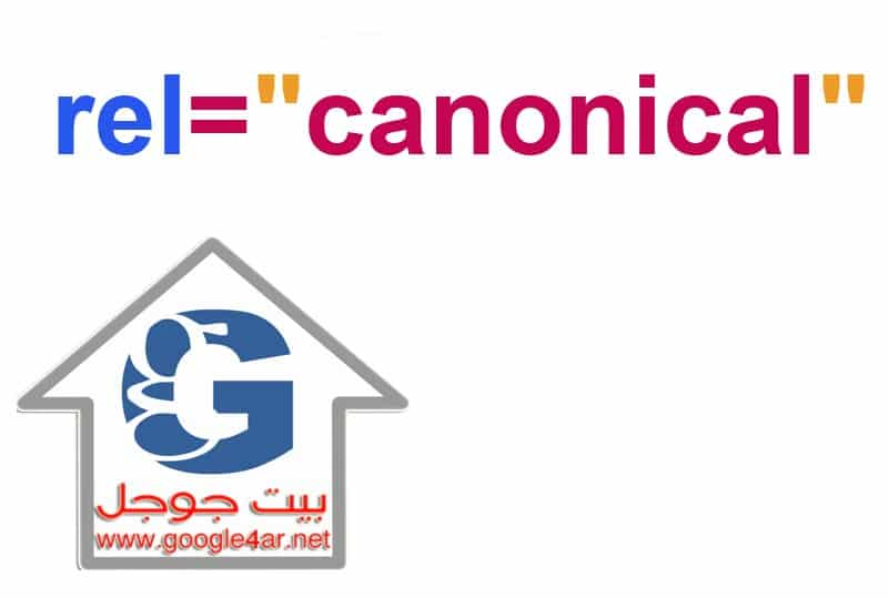 """rel=""""canonical"""""""