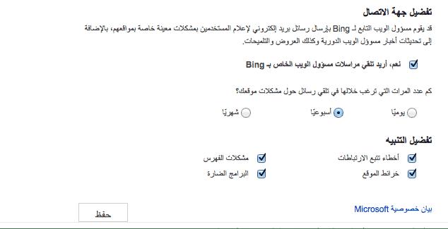 Bing - Webmaster Tools