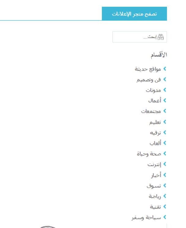 تصنيفات المواقع