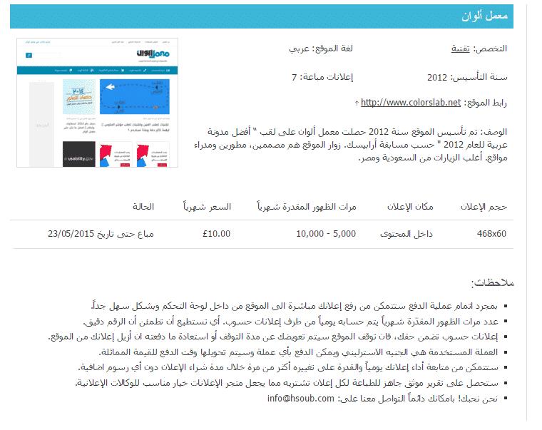 معلومات الموقع