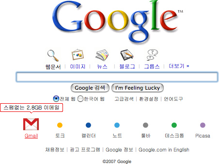 google-korea.jpg