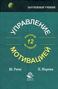 """Книга """"Управление мотивацией"""""""