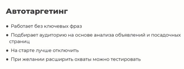 автотаргетинг РСЯ