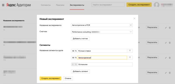 В Яндекс.Директ добавили эксперименты