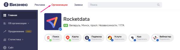 Личный кабинет Яндекс.Бизнес