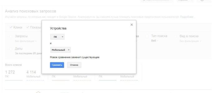 «Анализ поисковых запросов» в Search Console 4.jpg