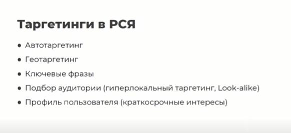 Таргетинги РСЯ