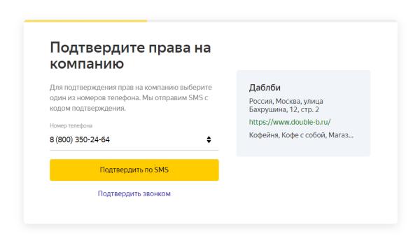 Подтвердить права на компанию в Яндекс.Картах