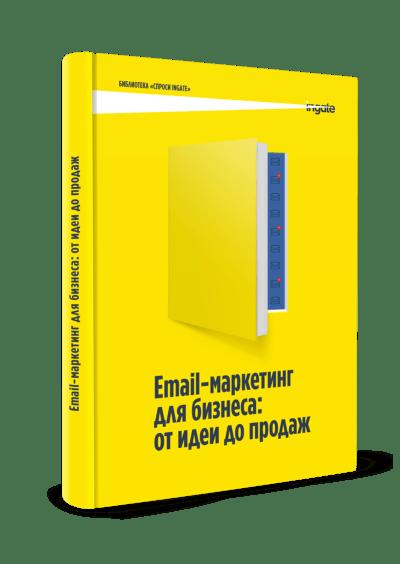 Email-маркетинг для бизнеса: от идеи до продаж