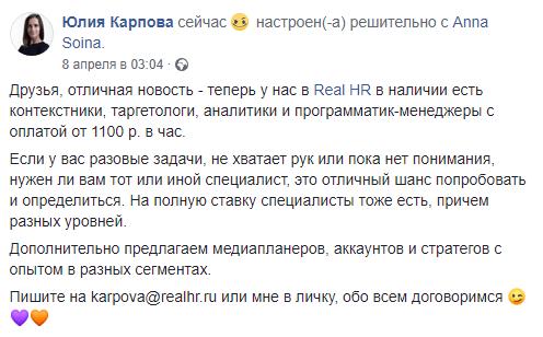 Пост Юлия Карпова